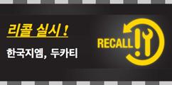 한국지엠, 두카티 리콜