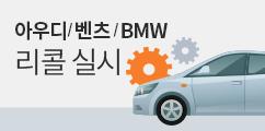 아우디 벤츠 BMW 리콜 실시