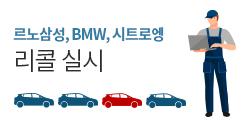 르노삼성, BMW, 시트로엥 리콜실시