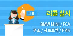 BMW MINI, FCA, 푸조, 시트로엥, FMK 리콜 실시