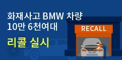 화재사고 BMW 차량 10만 6천여대 리콜 실시